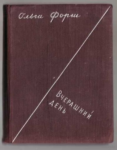 Форш О. Вчерашний день: Рассказы. 1933г.