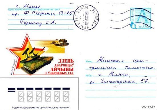 "2004. Конверт, прошедший почту ""Дзень абаронцау айчыны. БМ 2Т Сталкер"""