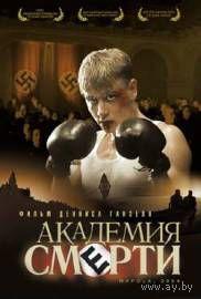 Академия смерти/NaPoLa (DVD5)