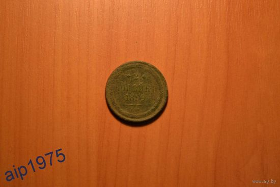 2 копейки 1859 ем