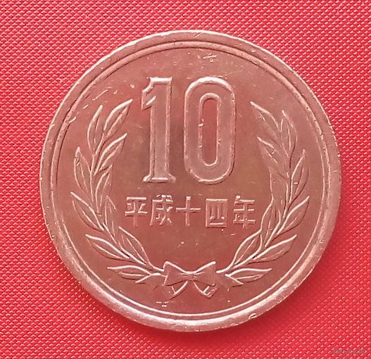 61-27 Япония, 10 йен 2002 г. Единственное предложение монеты данного года на АУ