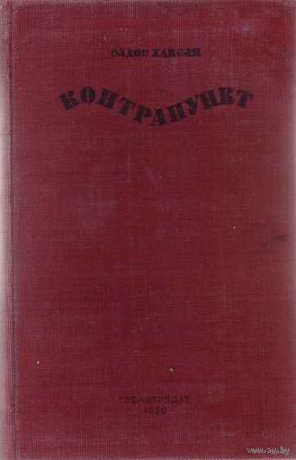 Хаксли О. Контрапункт. 1936г.