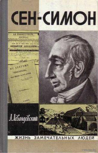 Левандовский А.  Сен-Симон. /Серия: ЖЗЛ/ 1973г.
