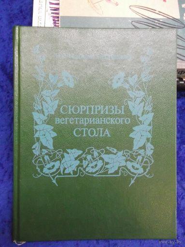 И.Л. Медкова, Т.Н. Павлова. Сюрпризы вегетарианского стола. 1994 г.