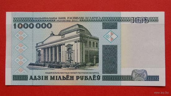 1.000 000 -миллион- Рублей -1999- БЕЛАРУСЬ- *-отличное состояние-