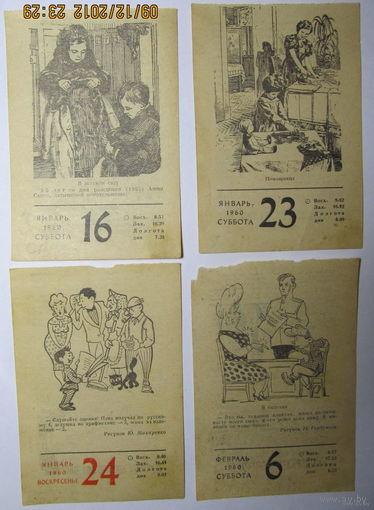 Листки календаря 1960 года(23шт.)-цена за все!