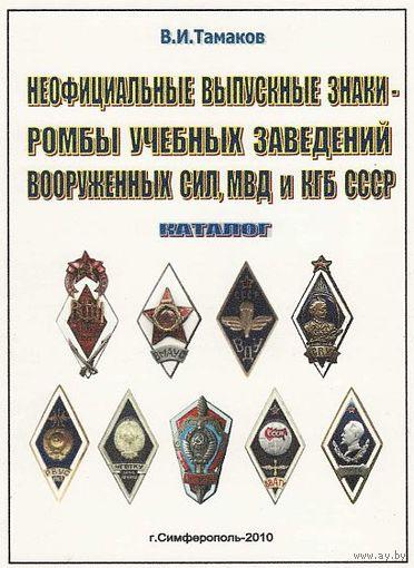 Выпускные знаки-ромбы ВС, МВД, КГБ - на CD