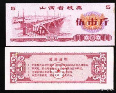 Китай\Шаньси\1981\5 ед.продовольствия\UNC   распродажа