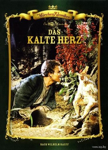 Немецкие сказки. Холодное сердце / Das Kalte Herz (ГДР, Дефа, 1950)