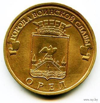 10 рублей Орел 2011 года