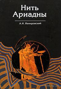 Немировский А. Нить Ариадны. 2007г.