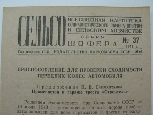 СЕЛЬСО  1941г.
