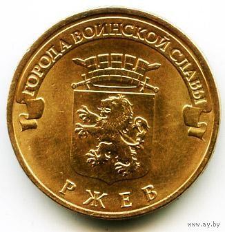 10 рублей Ржев  2011 года