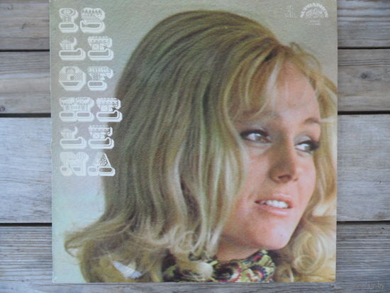 Хелена Вондрачкова (Helena Vondrackova) - Остров Елены (Isle of Helena) - Supraphon, Чехословакия - 1971 г.