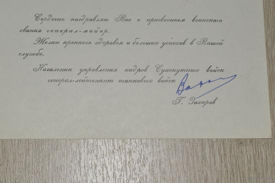 Автограф ! генерал-лейтенант танковых войск Г. Захаров 1978