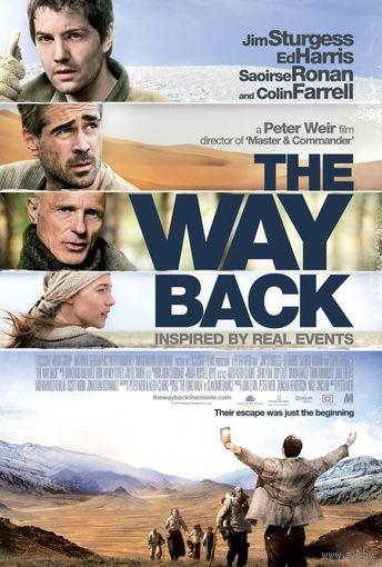 Путь домой / The Way Back (2010) Скриншоты внутри