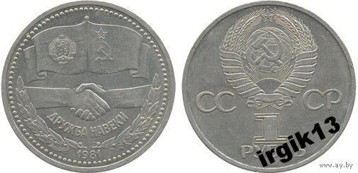 1 рубль 1981 года Дружба навеки