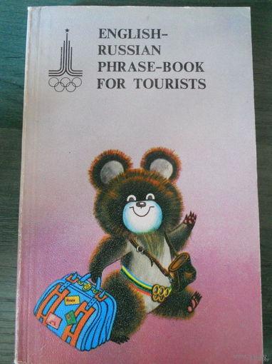 Олимпиада-80 . Англо-русский разговорник для  туристов.