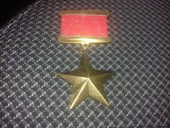 Золотая Звезда КОПИЯ