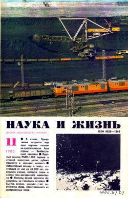 """Журнал """"Наука и жизнь"""", 1980, #11"""