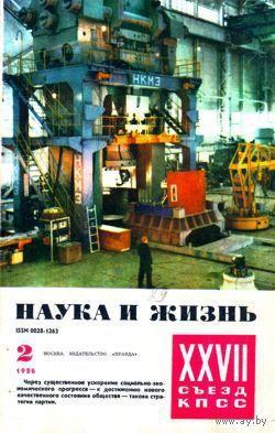 """Журнал """"Наука и жизнь"""", 1986, #2"""