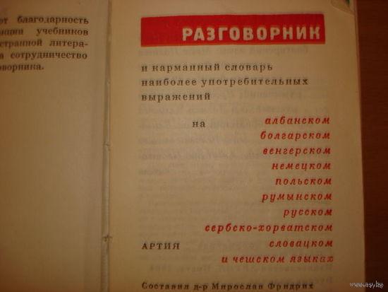 Разговорник на албанском, болгарском, венгерском, немецком, польском, румынском, русском, сербско-хорватском, словацком, чешском и карманный словарь наиболее употребительных выражений.