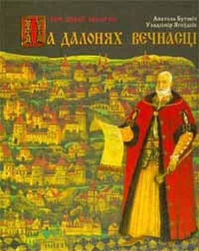 Скачать книгу нормана дэвис история европы