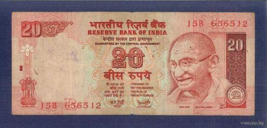 ИНДИЯ. 20 рупий. 656512  распродажа