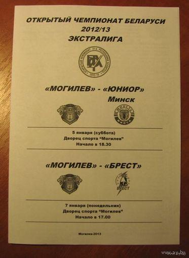 Программа (хоккей). Могилев - Юниор (Минск)/Брест. 5-7.01.2013.
