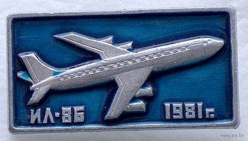 """Значок """"ИЛ-86. 1981"""""""