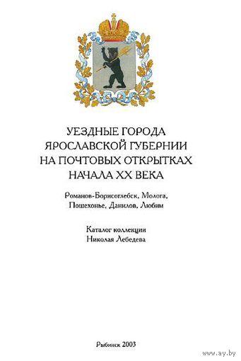 Уездные города Ярославской губернии - на CD