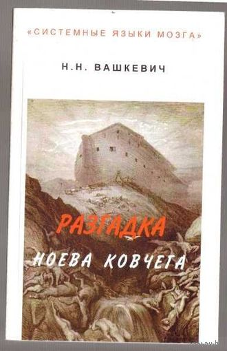 Вашкевич Н.  Разгадка Ноева Ковчега. 2007г.