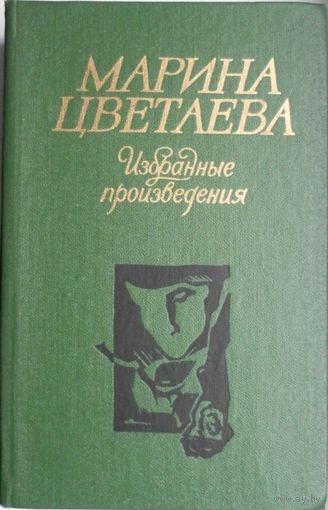 Марина Цветаева Избранные произведения