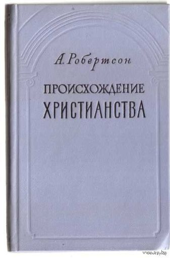 Робертсон А. Происхождение христианства. 1959г.