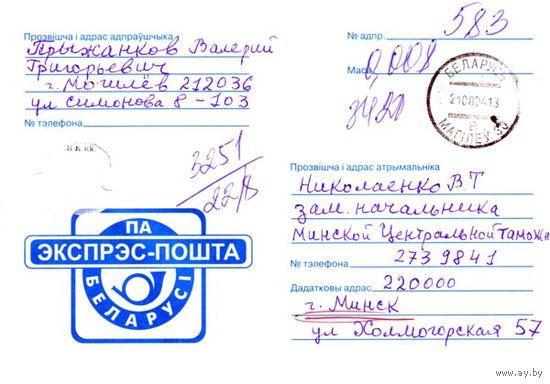 """2003. Конверт, прошедший почту """"Экспрэс-пошта Беларусi"""""""