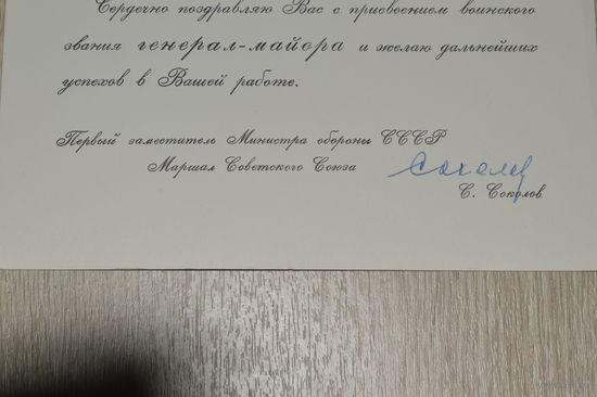Автограф. Маршал. Советского Союза. С. Соколов! 1978
