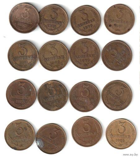 3 копейки СССР набор 1961-1991гг