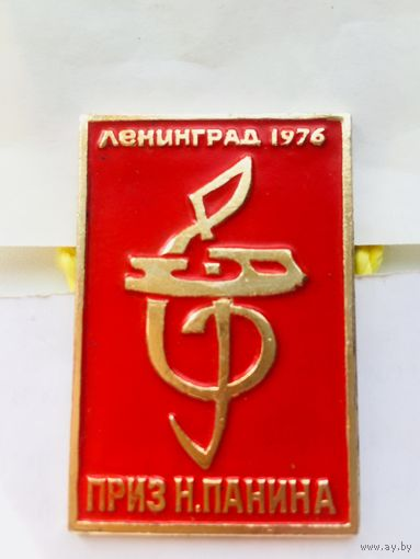 Турнир по фигурному катанию на приз Н. Панина. Ленинград 1976
