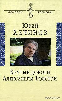 Крутые дороги Александры Толстой