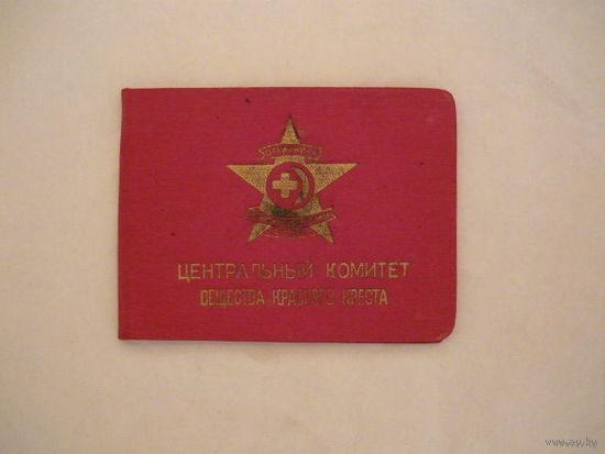 """Удостоверение к значку """"Отличник санитарной обороны"""""""