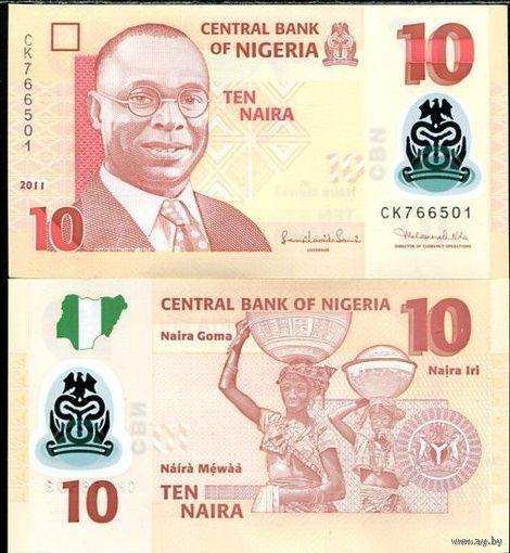 Нигерия. 10 найра  2011г. (пластик)  UNC   распродажа
