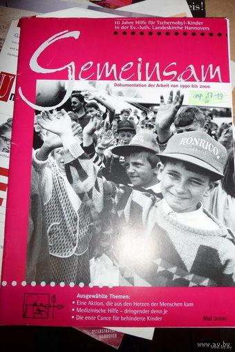 """Журнал """"Помощь детям Чернобыля"""" (нем яз, Германия)"""