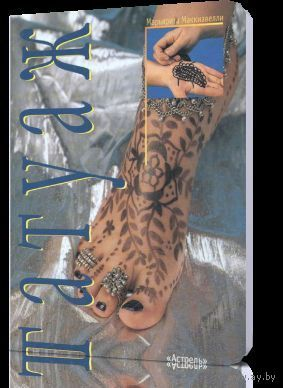 Татуаж (татуировка хной)