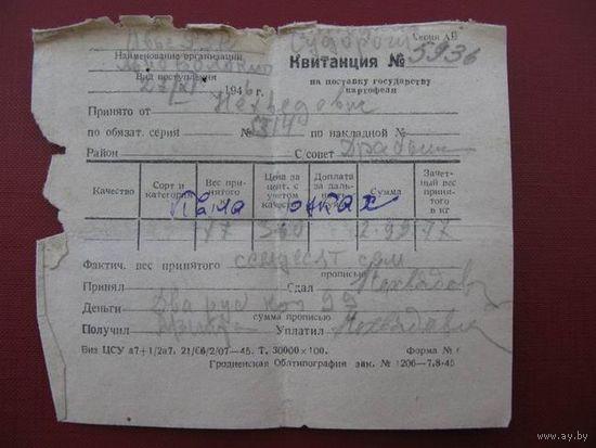 Квитанция  1946г. о поставке картофеля
