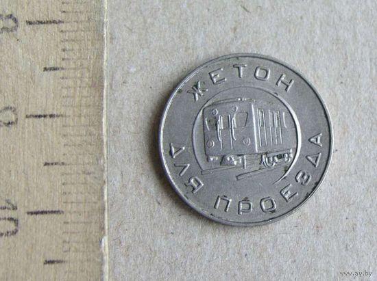 Жетон Московский Метрополитен им. Ленина образца 1955 года