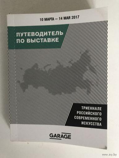 Триенале российского современного искусства. Путеводитель по выставке