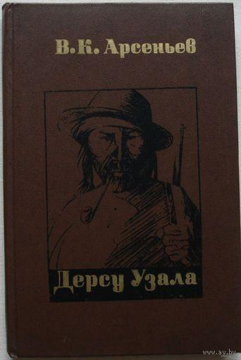 """Книга В.К.Арсеньев """"Дерзу Узала"""""""
