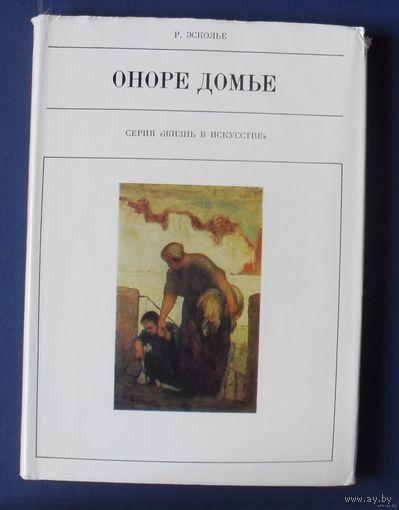 Эсколье Р. Оноре Домье. 1978г.