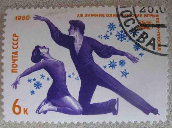 XIII зимние Олимпийские игры. Фигурное катание