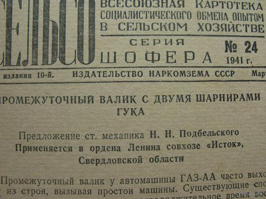1941г.  Сельсо